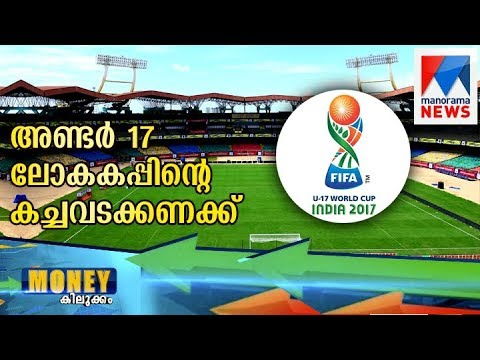 Business through under 17 world cup at Cochin | Money Kilukkam | Manorama News