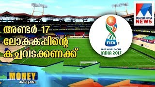 Business through under 17 world cup at Cochin The official YouTube ...