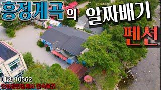 [평창부동산]흥정계곡이 접한 알짜배기 펜션 / 010-…