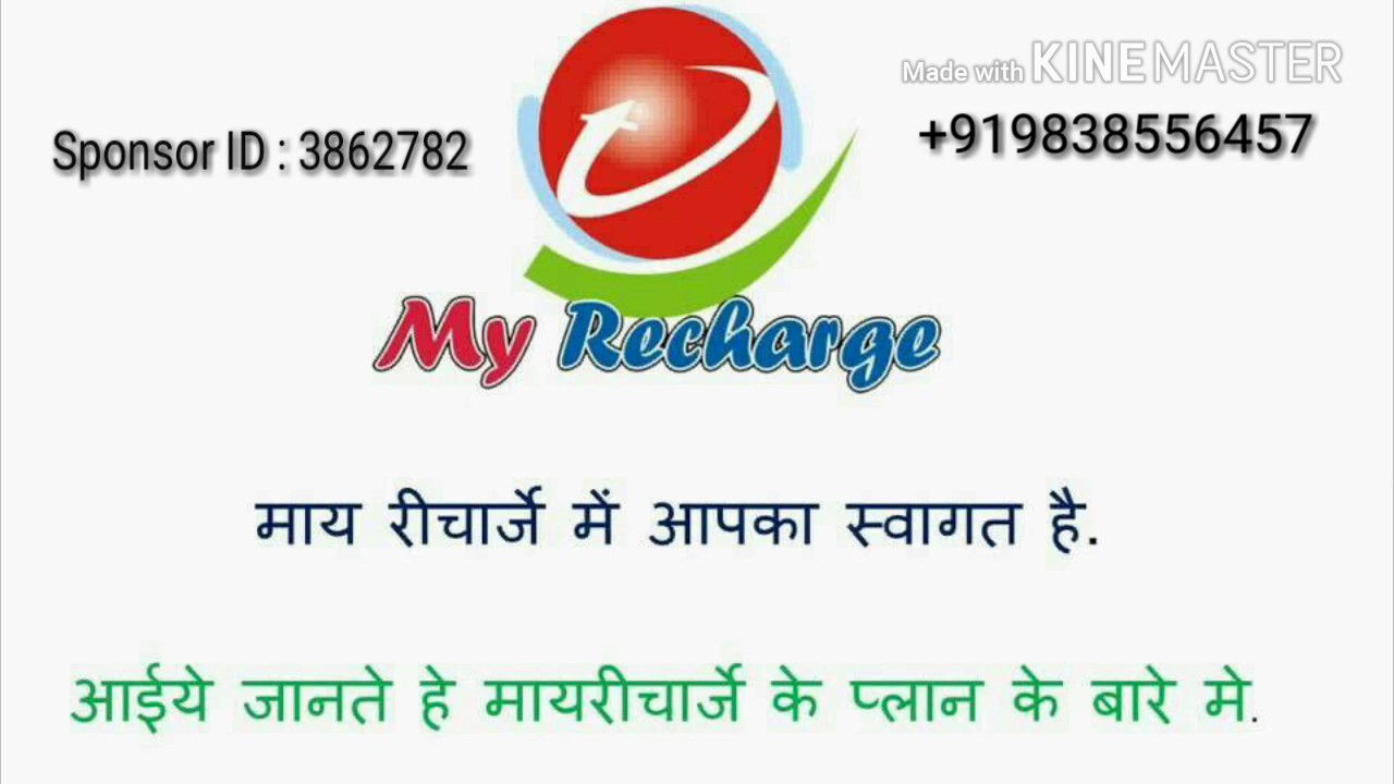 My Recharge Business Plan +919838556457