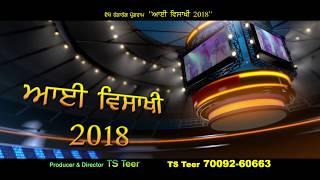 AAYI VAISAKHI 2018 (TEASER) | LATEST PUNJABI SONGS 2018 | AMAR AUDIO