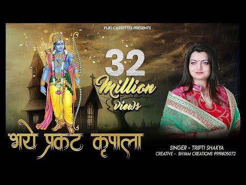 भये प्रगट कृपाला दीन दयाला । राम जी भजन । तृप्ति शाक्या । HD Video | Bhaye Pragat Kripala