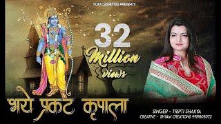भये प्रगट कृपाला दीन दयाला । राम जी भजन । तृप्ति शाक्या । HD Video   Bhaye Pragat Kripala