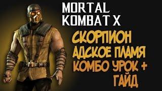 Mortal Kombat X - Скорпион Адское Пламя Подробный гайд + Комбо урок