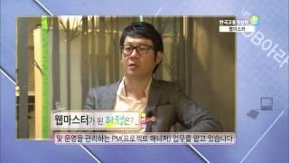 [정보통신 관련] - 웹마스터 직업소개 동영상