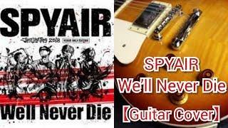 【SPYAIRギター】 We'll Never Die【会場限定シングル】