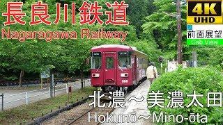 【4K前面展望】長良川鉄道(北濃~美濃太田)