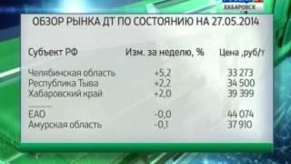 Вести-Хабаровск. Рост цен на дизельное топливо(, 2014-06-04T03:33:00.000Z)
