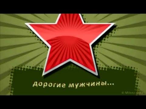 Прикольное видео поздравление на 23 февраля в 👮♂️День Защитника Отечества