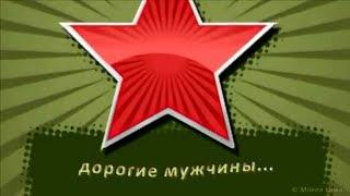 Прикольное видео поздравление на 23 февраля в День Защитника Отечества