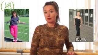 L8 курсы для похудения в Москве