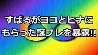 関ジャニ∞渋谷すばるが横山裕と村上信五にもらった誕生日プレゼントがな...