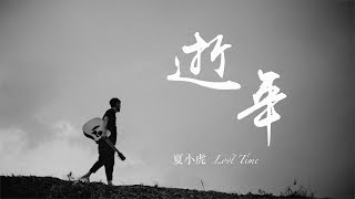 【HD】夏小虎 - 逝年 [歌詞字幕][完整高清音質] Xia Xiaohu - Lost Time