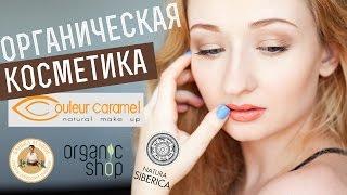 видео Органическая косметика