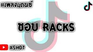 GAVIN.D - ชอบ RACKS Ft. FIIXD, JAOKHUN, DIAMOND, RachYo