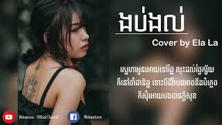 ងប់ងល់ Cover - Ela La Khmer Original Song 2019
