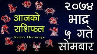आजको राशिफल २०७४ भदौ ५ गते सोमबार, Today's Horoscope, August 21 🔥Nepal's Popular Horoscope🔥