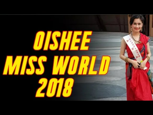 Alia Bhatt Bangladeshi || Miss World Bangladesh 2018 || Jannatul Ferdous Oishee || Audition||Winner