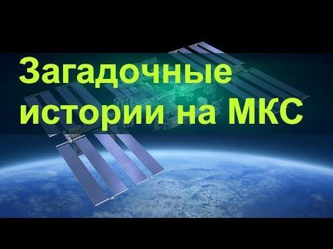 Интересные и загадочные истории, связанные с МКС.Наука и космос-загадочные случаи на МКС в космосе..