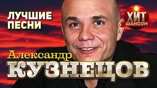 Александр Кузнецов  - Лучшие Песни