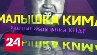 """""""Малышка"""" Кима. Факты от 04.09.17"""