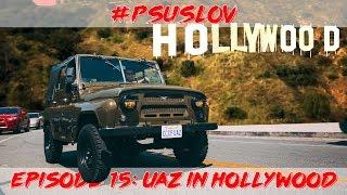 УАЗ в Голливуде! Тест-драйв и обзор УАЗ 469 в Америке, США. Как доехать до знака Hollywood? [4К]