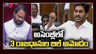 Andhra Pradesh Assembly Passes Bill to Establish 3 Capitals