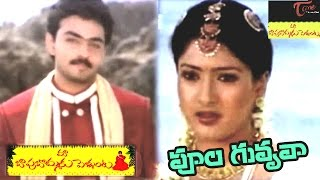 Maa Bapu Bommaku Pellanta Songs | Poola Guvvava Song | Ajay Raghavendra, Gayatri | #TeluguSongs
