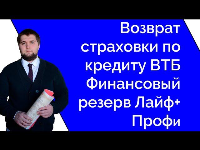 Возврат страховки по кредиту ВТБ Банк, ВТБ Страхование - Финансовый резерв Лайф+ Профи (Общее видео)