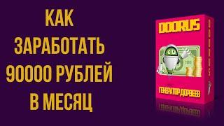 Как заработать 90000 рублей в месяц с помощью генератора дорвеев Doorus