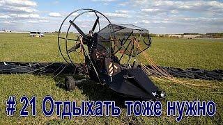 #21 Отдыхать тоже нужно - экстремальные полёты на аэрошюте