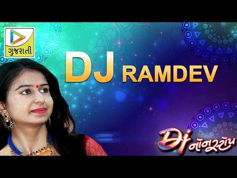 Kinjal Dave | DJ RAMDEV Devotional Song | DJ Non Stop | Gujarati DJ Mix Songs 2016 | Ramdevpir Songs