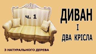 М'які меблі,диван і крісла ч.1(Мякий гарнітур,диван з кріслами,каркас з натурального дерева дуб.Фарба кольору слонова кістка, патина...., 2015-04-21T07:41:04.000Z)