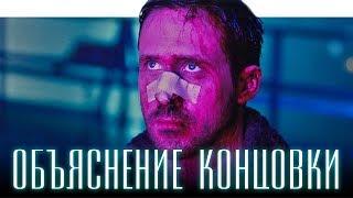 видео Бегущий по лезвию 2049 / Blade Runner 2049 / 2017 - смотреть онлайн бесплатно в хорошем HD качестве