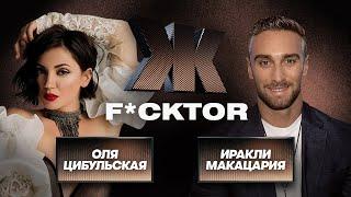 Кто должен делать первый шаг   Оля Цибульская, Иракли Макацария   Ж F*CKTOR