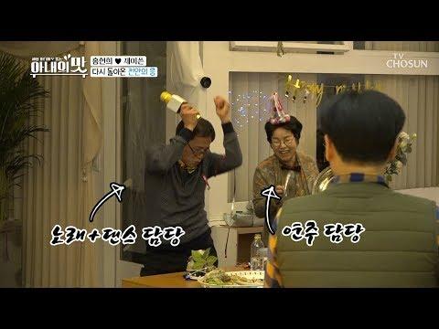 꿀렁 꿀렁~ 환상의 짝꿍 사돈관계! #냄비 뚜껑#천안 춤신춤왕! [아내의 맛] 37회 20190305