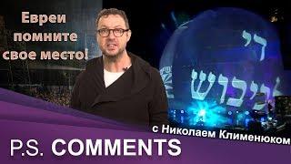 Конфликт Израиля с Палестиной и празднование падения Берлинской стены / Николай Клименюк