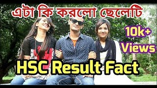 New bangla Funny Video   Before Result Vs After Result   Fun Video 2017   Prank Master Entertainment