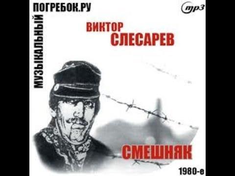 Виктор Слесарев - Давным Давно На Дальнем Севере..