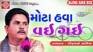 Dhirubhai Sarvaiya - Mota Hava Vai Gai   New Gujarati Jokes 2018   FULL Audio   RDC Gujarati Comedy