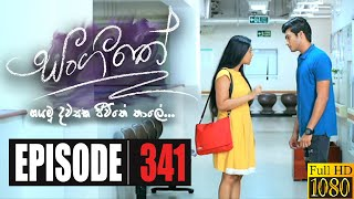 Sangeethe | Episode 341 11th August 2020 Thumbnail