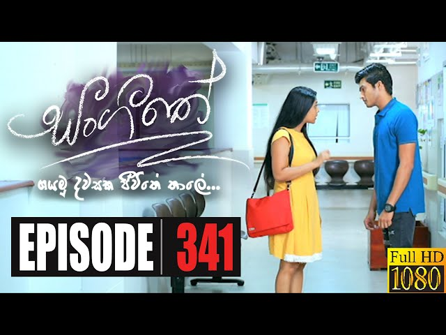 Sangeethe | Episode 341 11th August 2020