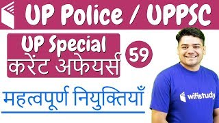 10:00 PM - UP Police/UPPSC 2018 | UP Current Affairs by Sandeep Sir | Important Appointments