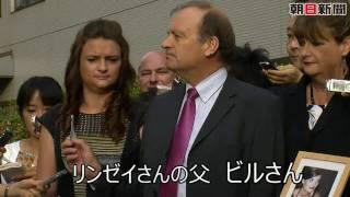 市橋被告に無期懲役刑 父親が胸中を語る thumbnail