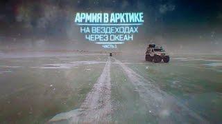 Военная приемка. Армия в Арктике. На вездеходах через океан. Часть 1