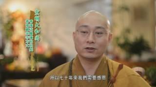 Publication Date: 2017-05-02 | Video Title: 香海正覺蓮社70週年影片 普通話Full Version