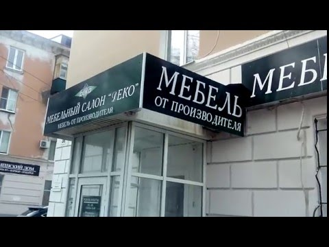 Мебельная компания DEKO | Новокуйбышевск.