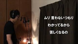 Namidairo/YUI (COVER) 青嶋大貴