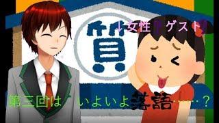 あらすじ* 「アクアリウス学園」発のVtuber、「落合賢斗」。 「落語研...
