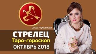 ♐Таро - гороскоп на октябрь|Стрелец|Ольга Герасимова